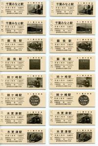 Uchibo100tabi20120211_21