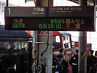 Uchibo100tabi20120211_22