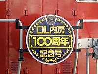 Uchibo100tabi20120211_27