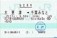 Uchibo100tabi20120211_32