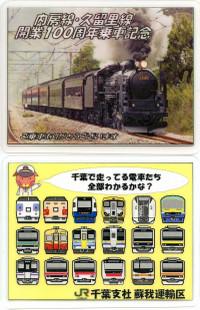 Uchibo100tabi20120211_33