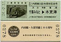 Uchibo100tabi20120211_34