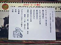 Uchibo100tabi20120211_47