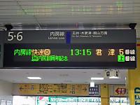 Uchibo100tabi20120211_56