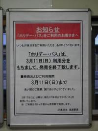 Pow_sma_20120218_02