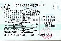 Pow_sma_20120218_14