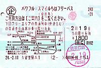 Pow_sma_20120219_11