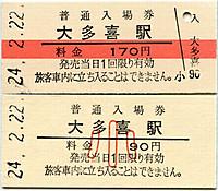 Isumi_kippu_20120222_01