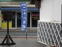 Otaki20120226_01