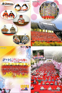 Big_hinamatur_postcard1