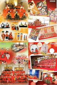 Big_hinamatur_postcard2