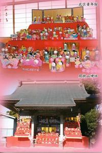 Big_hinamatur_postcard3