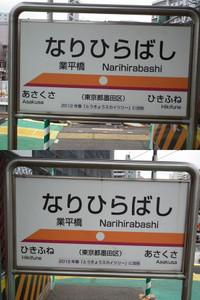 Narihirabasi20120304_01