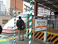 Narihirabasi20120304_02