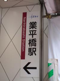 Narihirabasi20120304_06