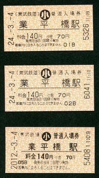 Narihirabasi20120304_08