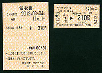 Narihirabasi20120304_10