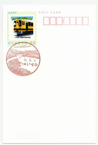 Kurihara_isumi_card2