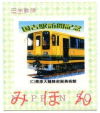 Kurihara_isumi_stamp