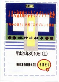 Kururi20120308