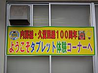 Kururi_tour_20120310_06