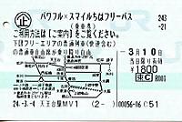 Kururi_tour_20120310_13