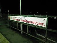 Kururi_tour_20120310_16
