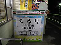Kururi_tour_20120310_21