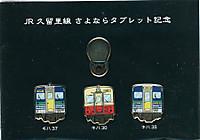 Kururi_tour_20120310_22
