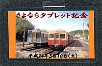 Kururi_tour_20120310_23