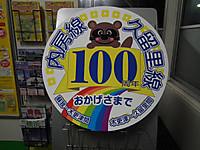 Kururi_tour_20120310_25
