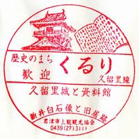 Kururi_tour_20120310_26