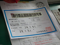 Kasitetu20120311_10