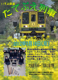Isumi_tatebue201203