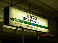 Narita20120317_16