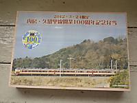 Uchibo100_20120324_06