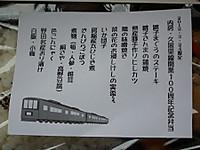 Uchibo100_20120324_07