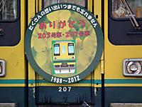 Isumi_moomin20120331_10