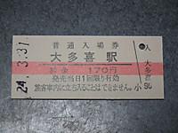 Isumi_moomin20120331_11