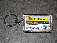 Isumi_rail20120331_08