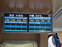 Isumi300_20120401_09
