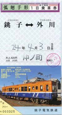 Choshi20120403_03