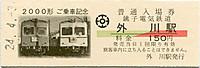 Choshi20120403_11