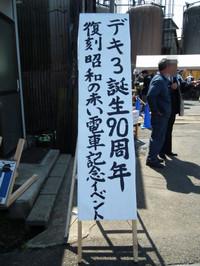 Choshi20120407_15