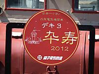 Choshi20120407_17