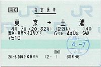 Sawara20120407_18
