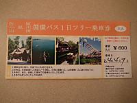 Sawara20120407_10