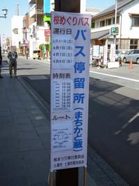 Tsuchiura20120408_01