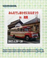 Minsia_stamp_02