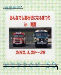 Minsia_stamp_03